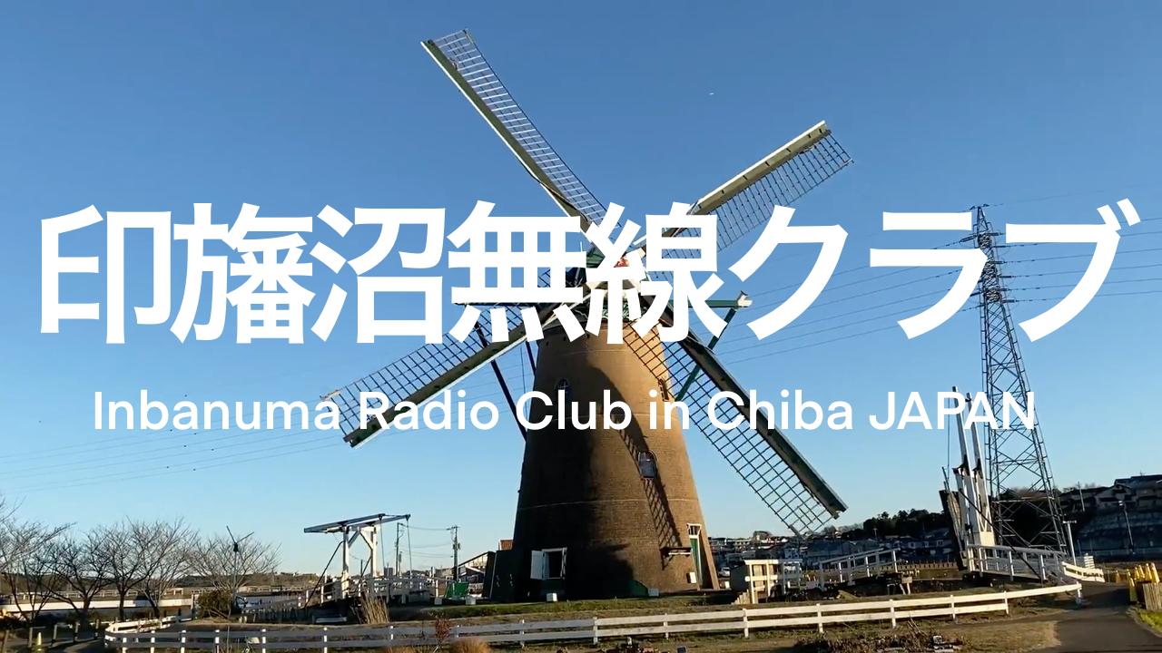 印旛沼無線クラブ